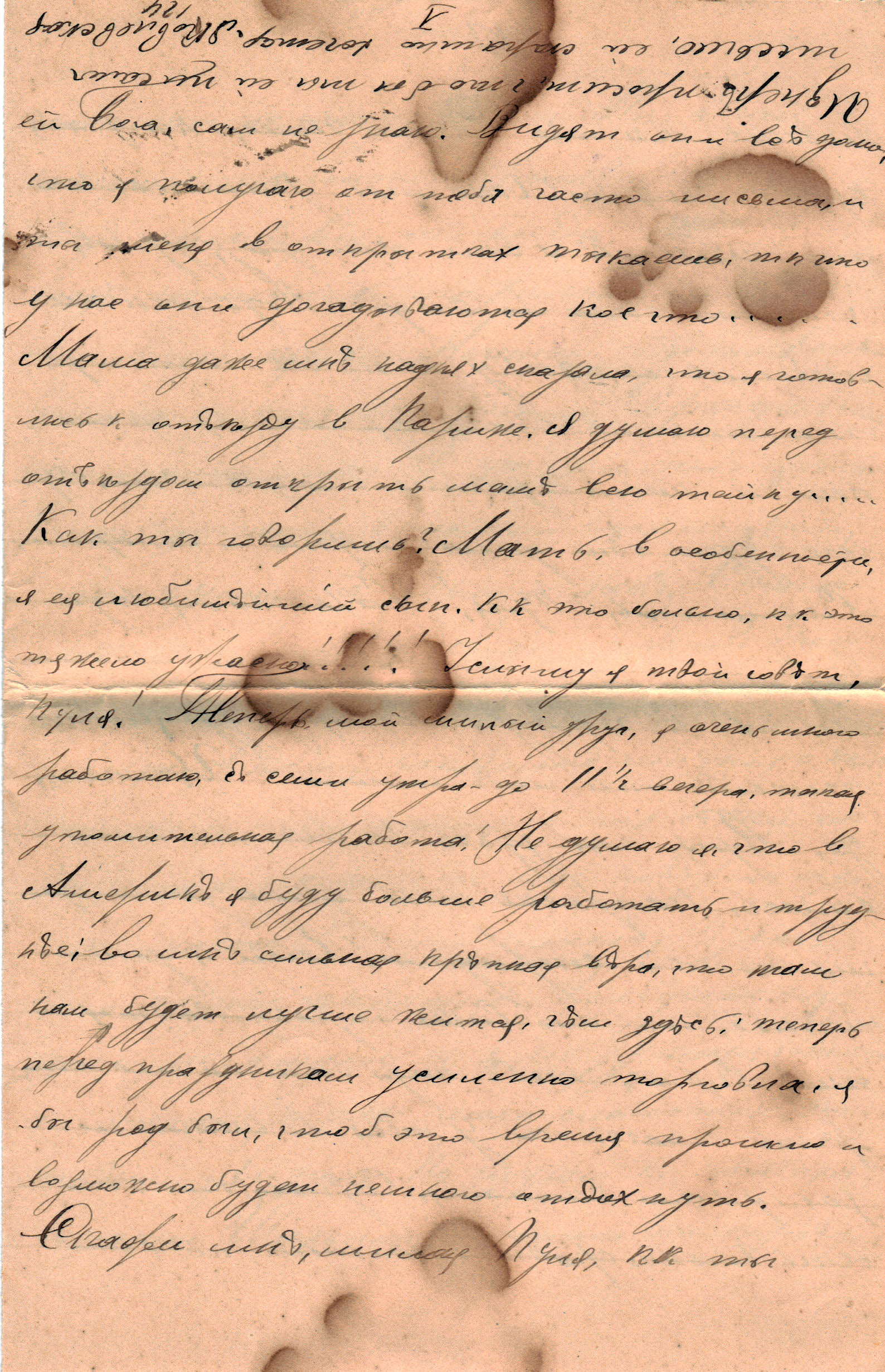 Letter to Poline from Aron March 1, 1914 p05