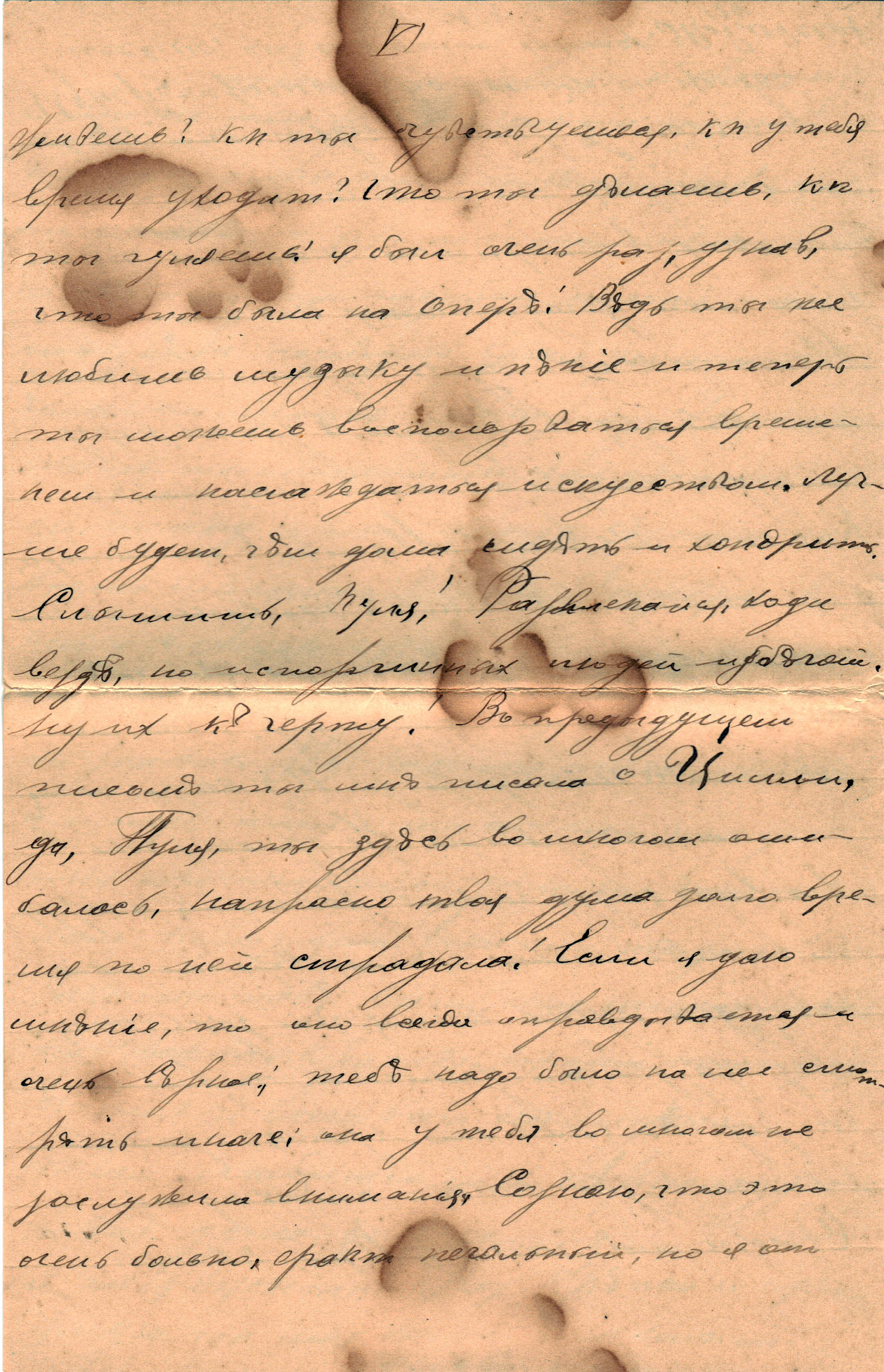 Letter to Poline from Aron March 1, 1914