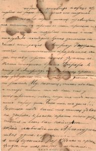 Letter to Poline from Aron March 1, 1914 p08