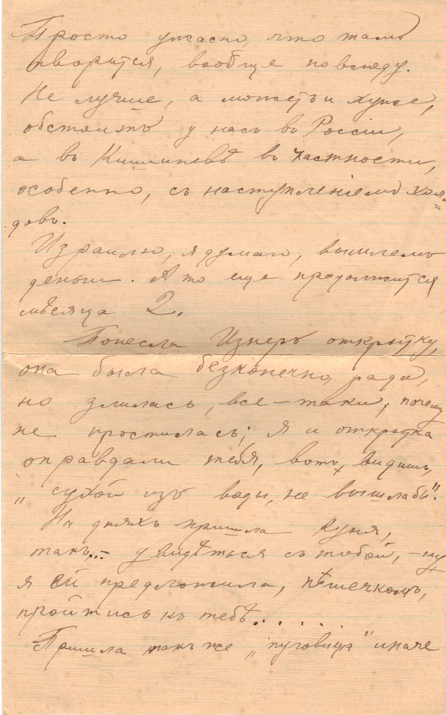 Letter to Polya from Tsillie March 4, 1914 p03