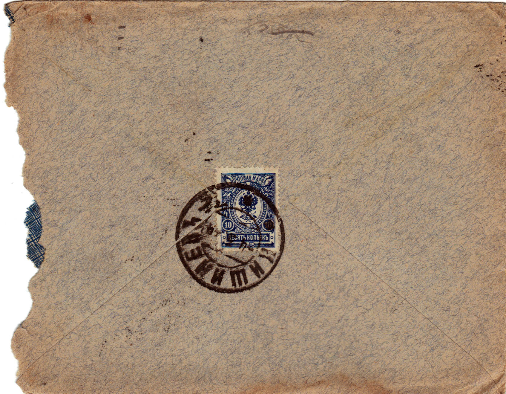 Letter to Poline from Aron March 4, 1914 envelope B
