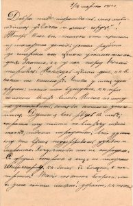 Letter to Poline from Aron March 4, 1914 p01