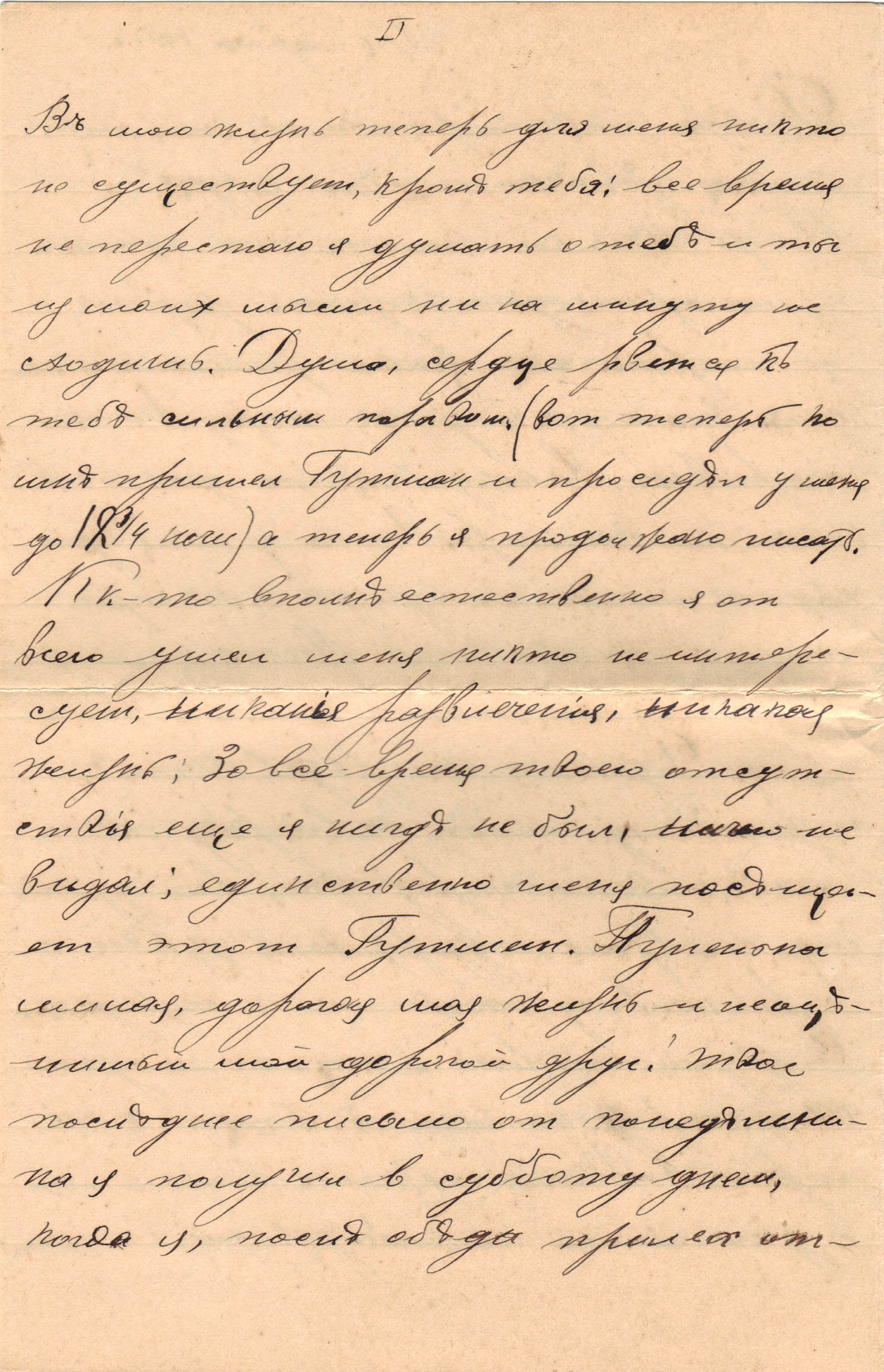 Letter to Poline from Aron March 4, 1914 p02