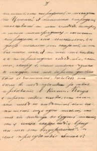 Letter to Poline from Aron March 4, 1914 p04