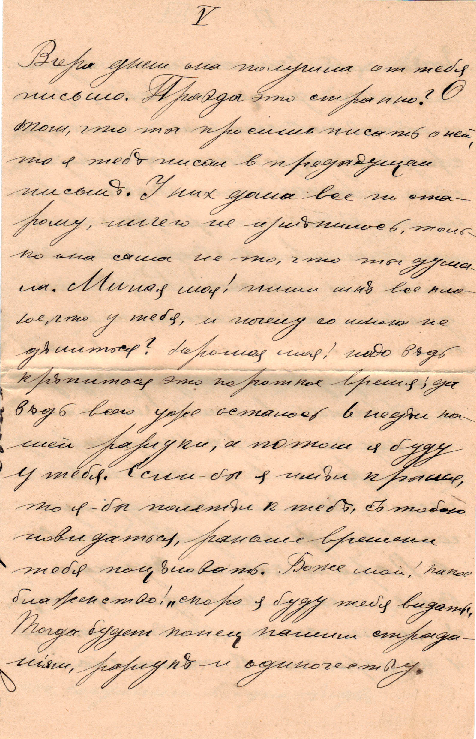 Letter to Poline from Aron March 4, 1914 p05