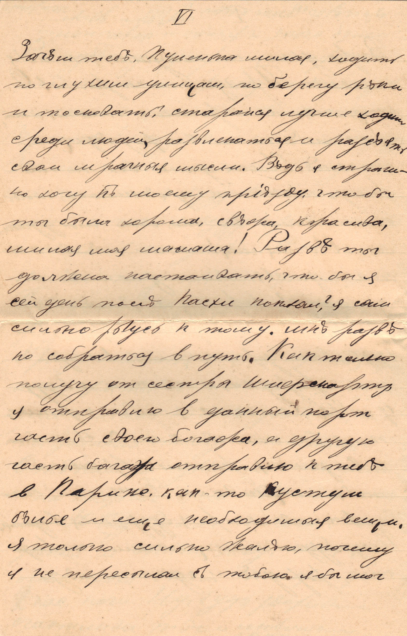 Letter to Poline from Aron March 4, 1914 p06