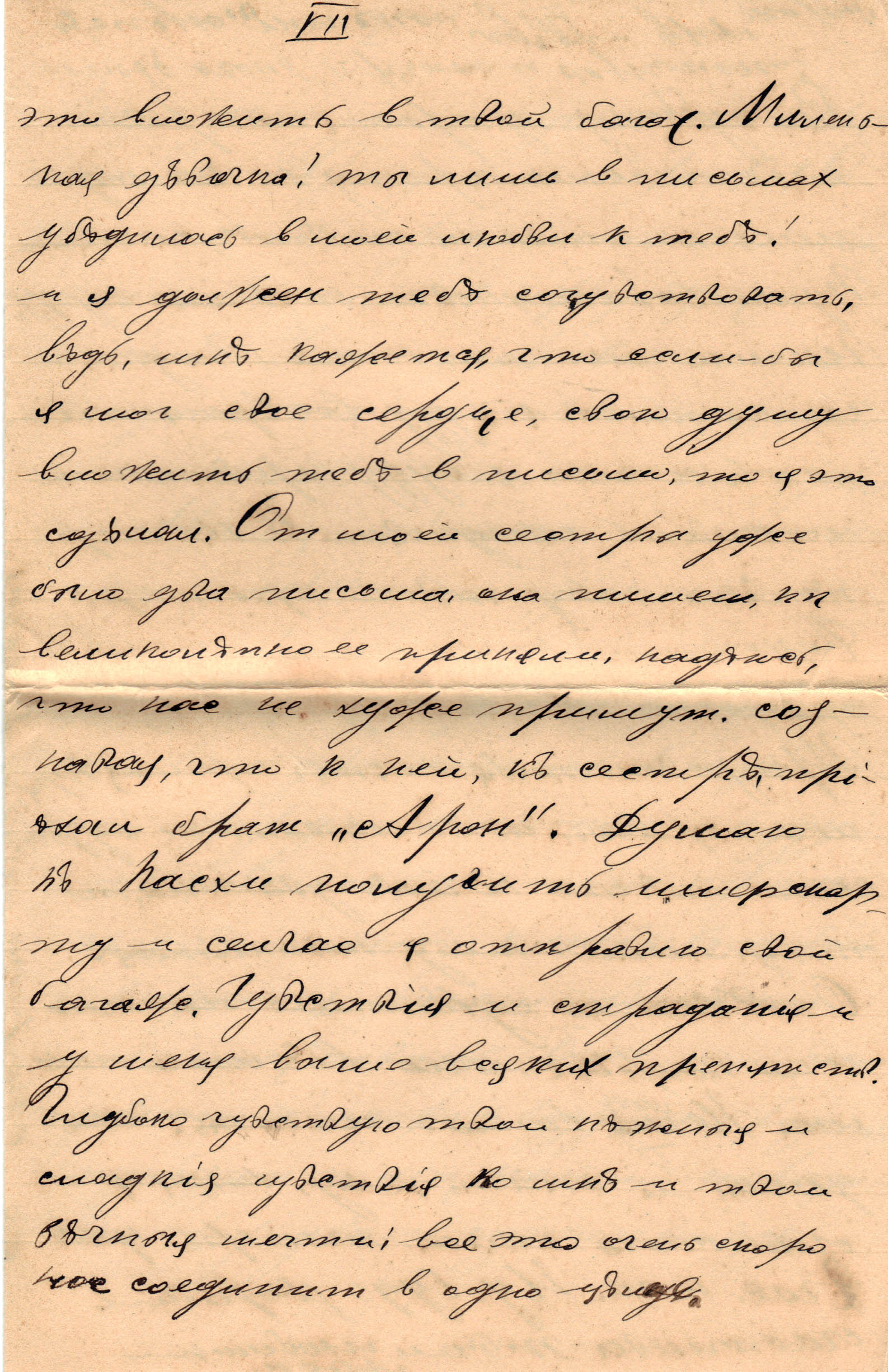 Letter to Poline from Aron March 4, 1914 p07