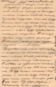 Letter to Poline from Aron March 4, 1914 p08