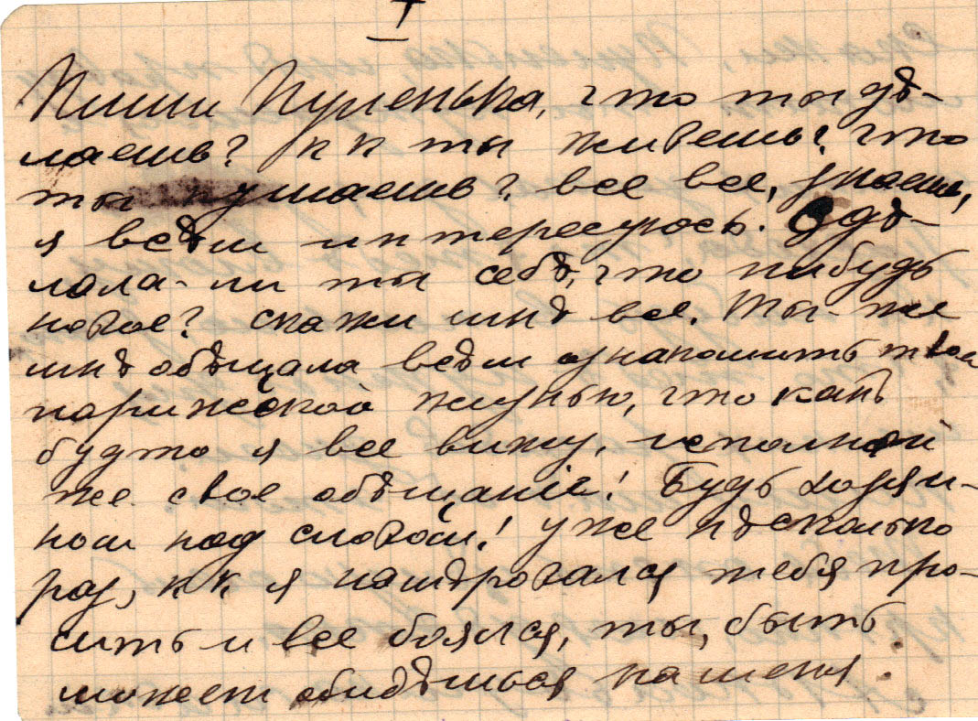 Letter to Poline from Aron March 4, 1914 p09