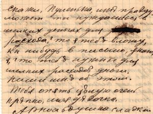 Letter to Poline from Aron March 4, 1914 p10