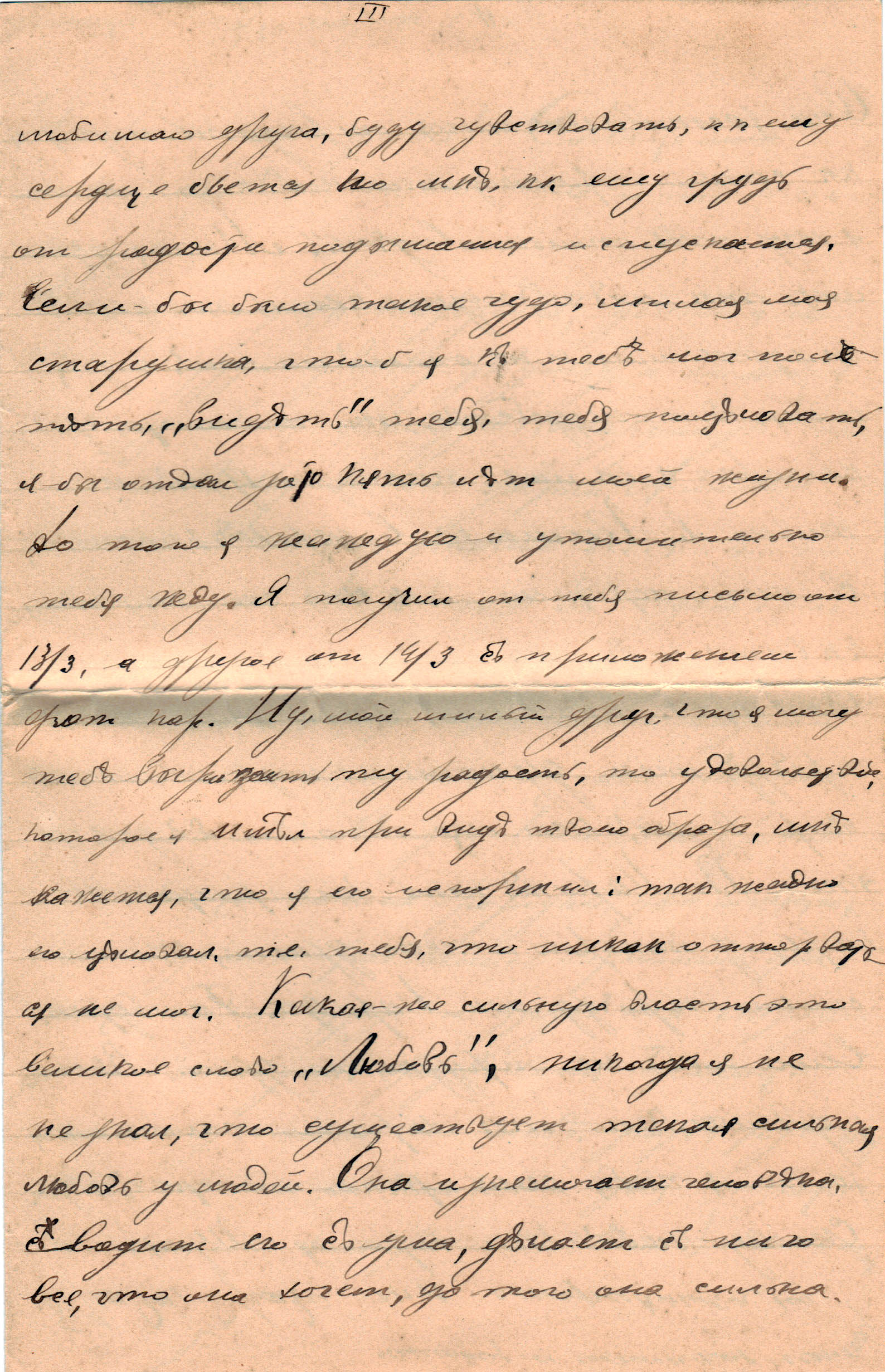 Letter to Poline from Aron March 7, 1914 p03