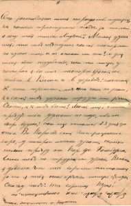 Letter to Poline from Aron March 7, 1914 p04