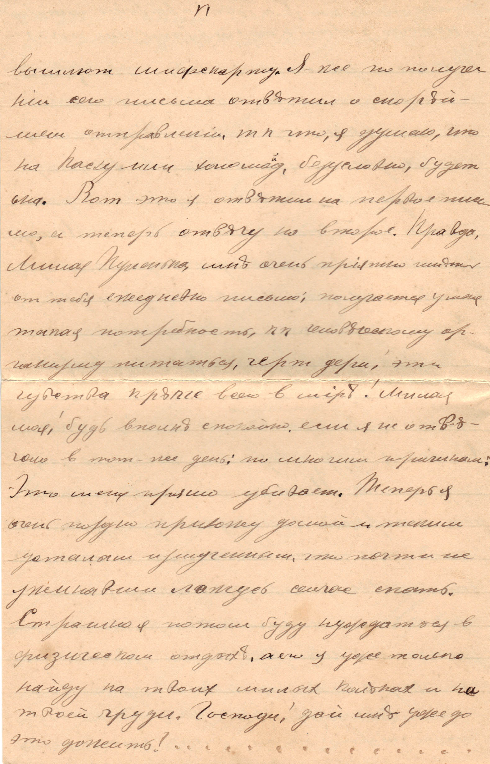 Letter to Poline from Aron March 7, 1914 p06