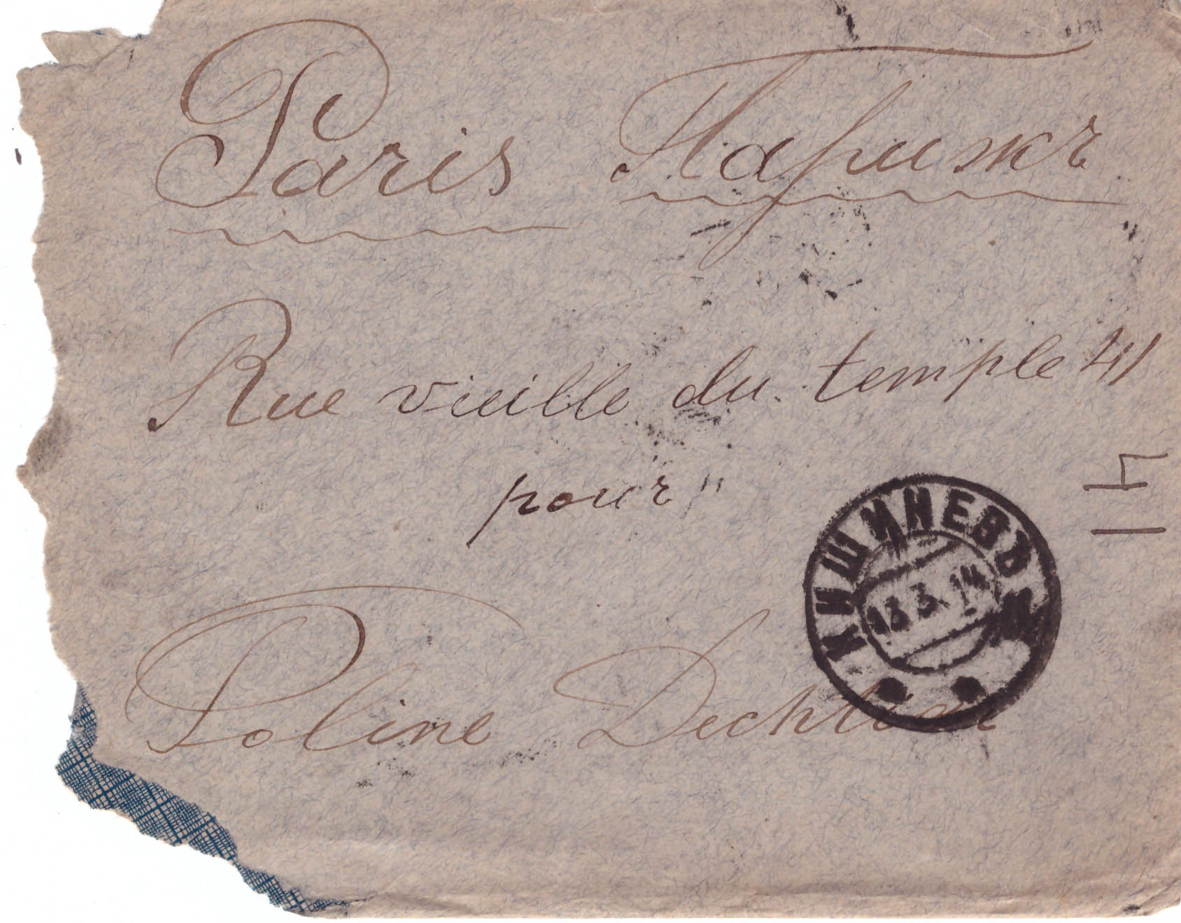 Letter to Poline from Aron March 12, 1914 envelope A