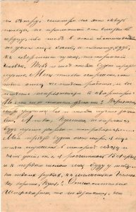 Letter to Poline from Aron March 12, 1914 p03