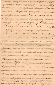 Letter to Poline from Aron March 12, 1914 p06