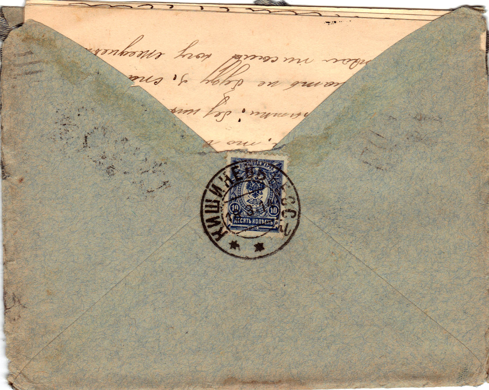 Letter to Poline from Aron March 16, 1914 envelope B