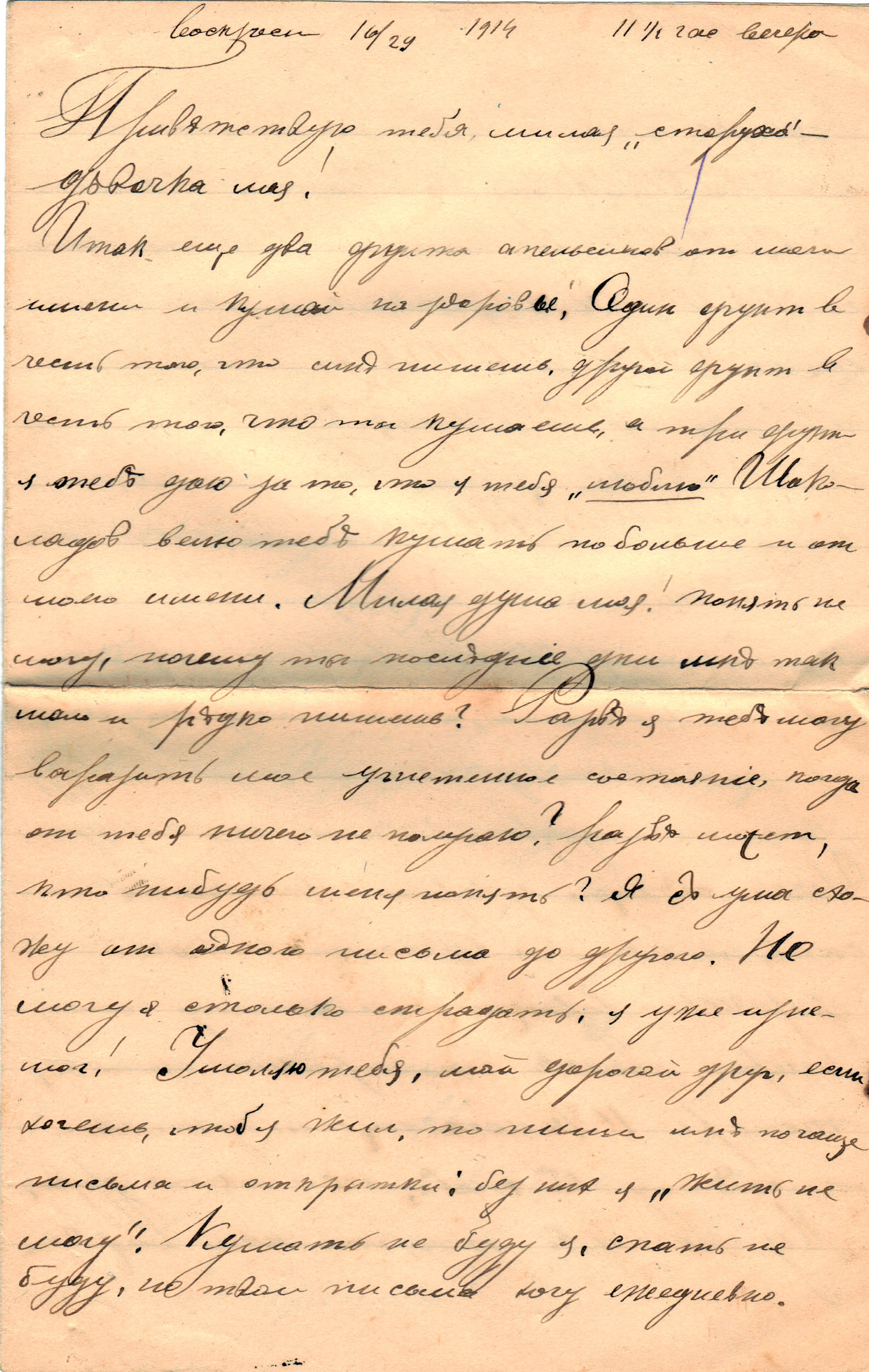Letter to Poline from Aron March 16, 1914 p01