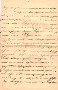 Letter to Poline from Aron March 16, 1914 p02