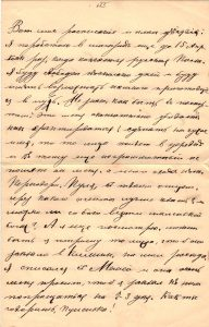 Letter to Poline from Aron March 16, 1914 p03