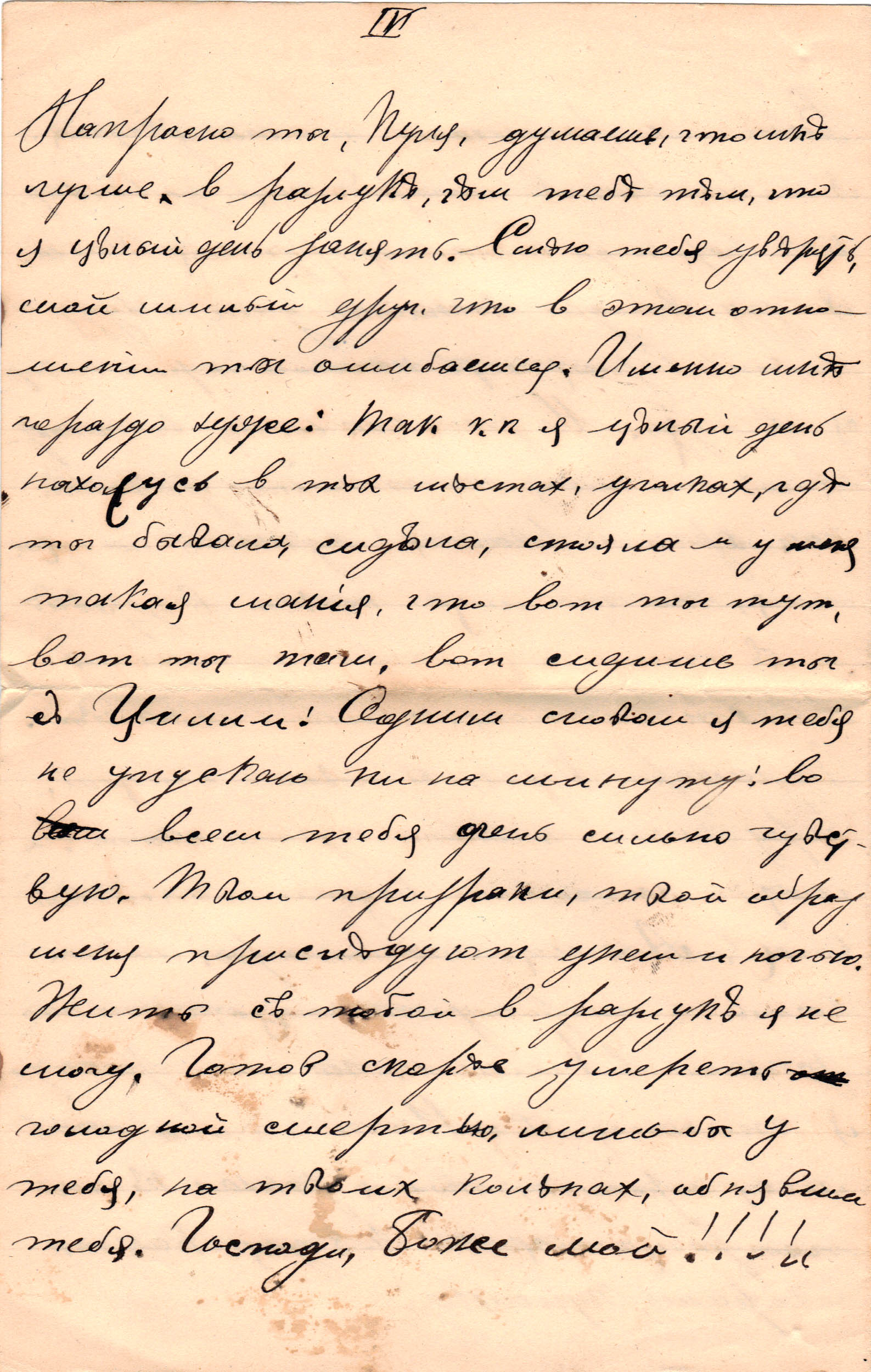 Letter to Poline from Aron March 16, 1914 p04