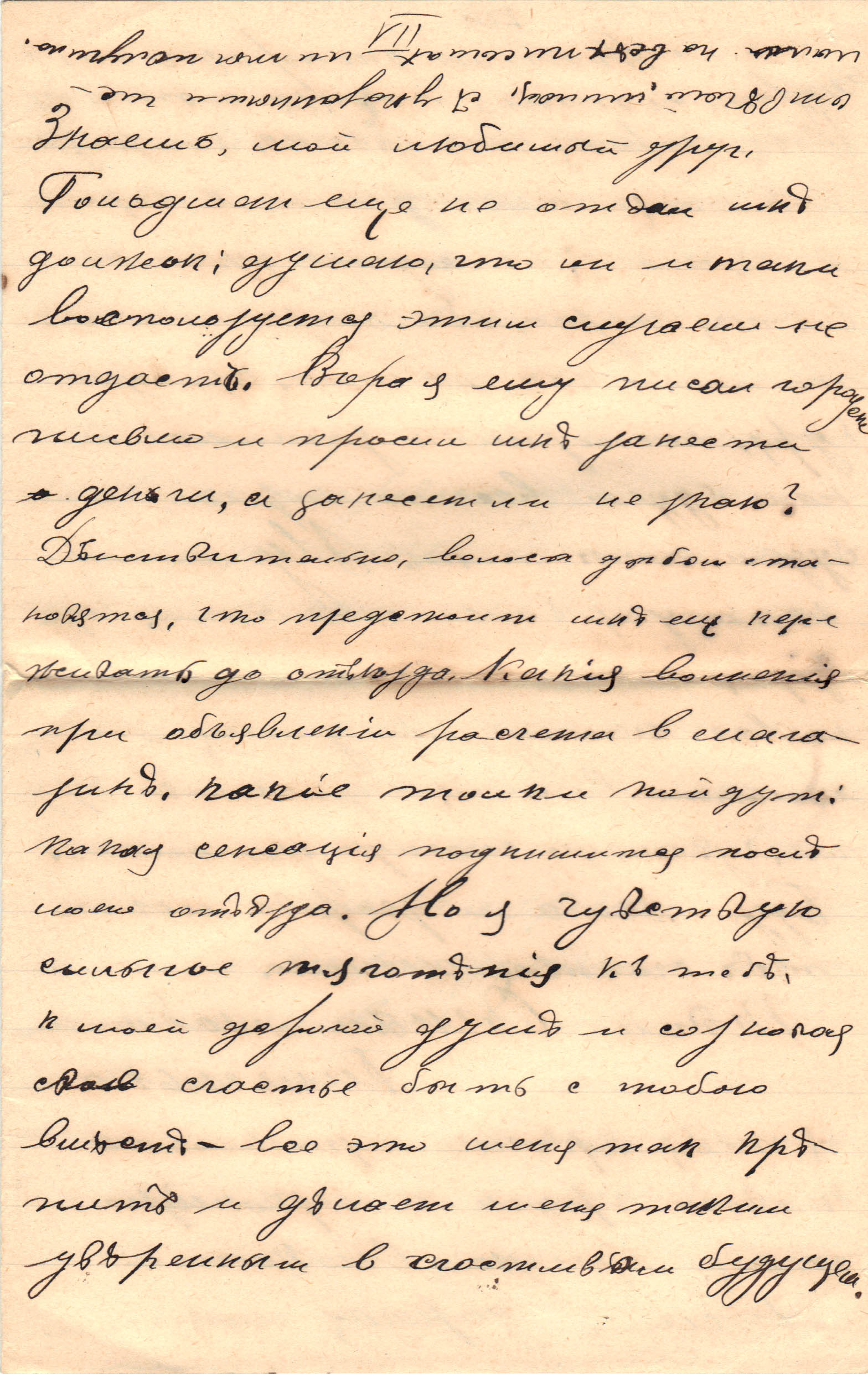 Letter to Poline from Aron March 16, 1914 p07
