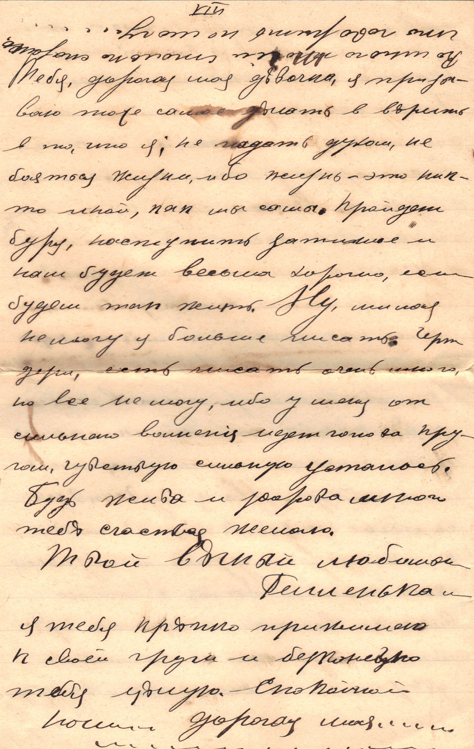 Letter to Poline from Aron March 16, 1914 p08