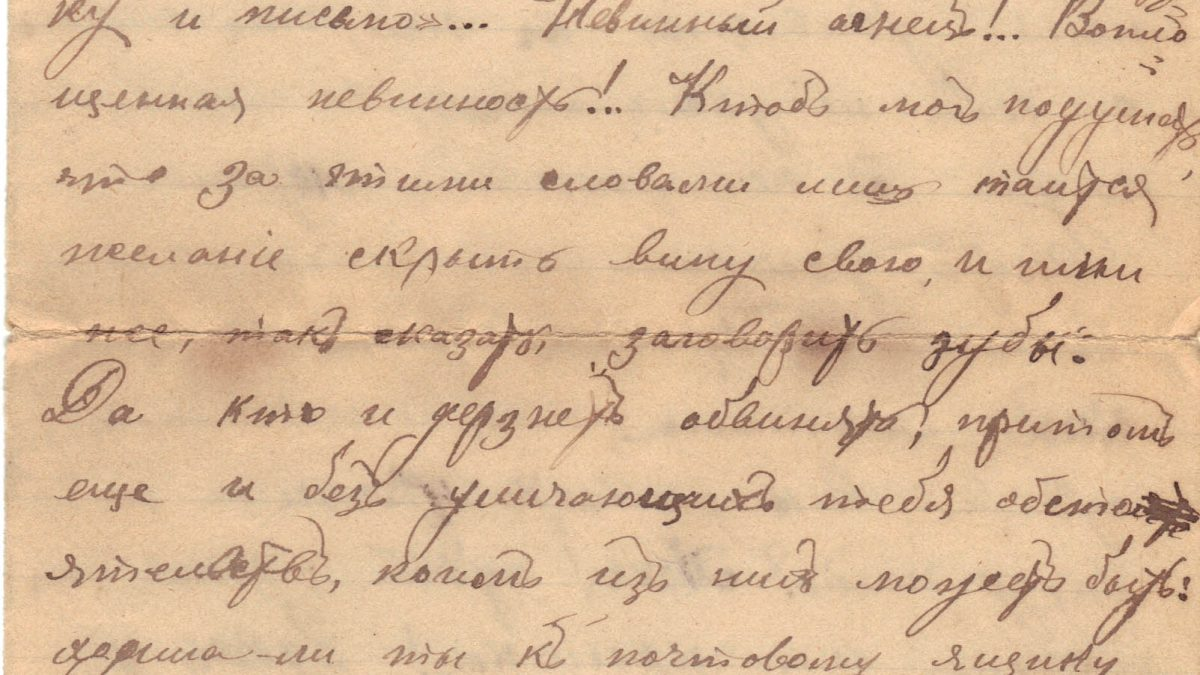 Letter to Poline from Sarra Early March, 1914 p01