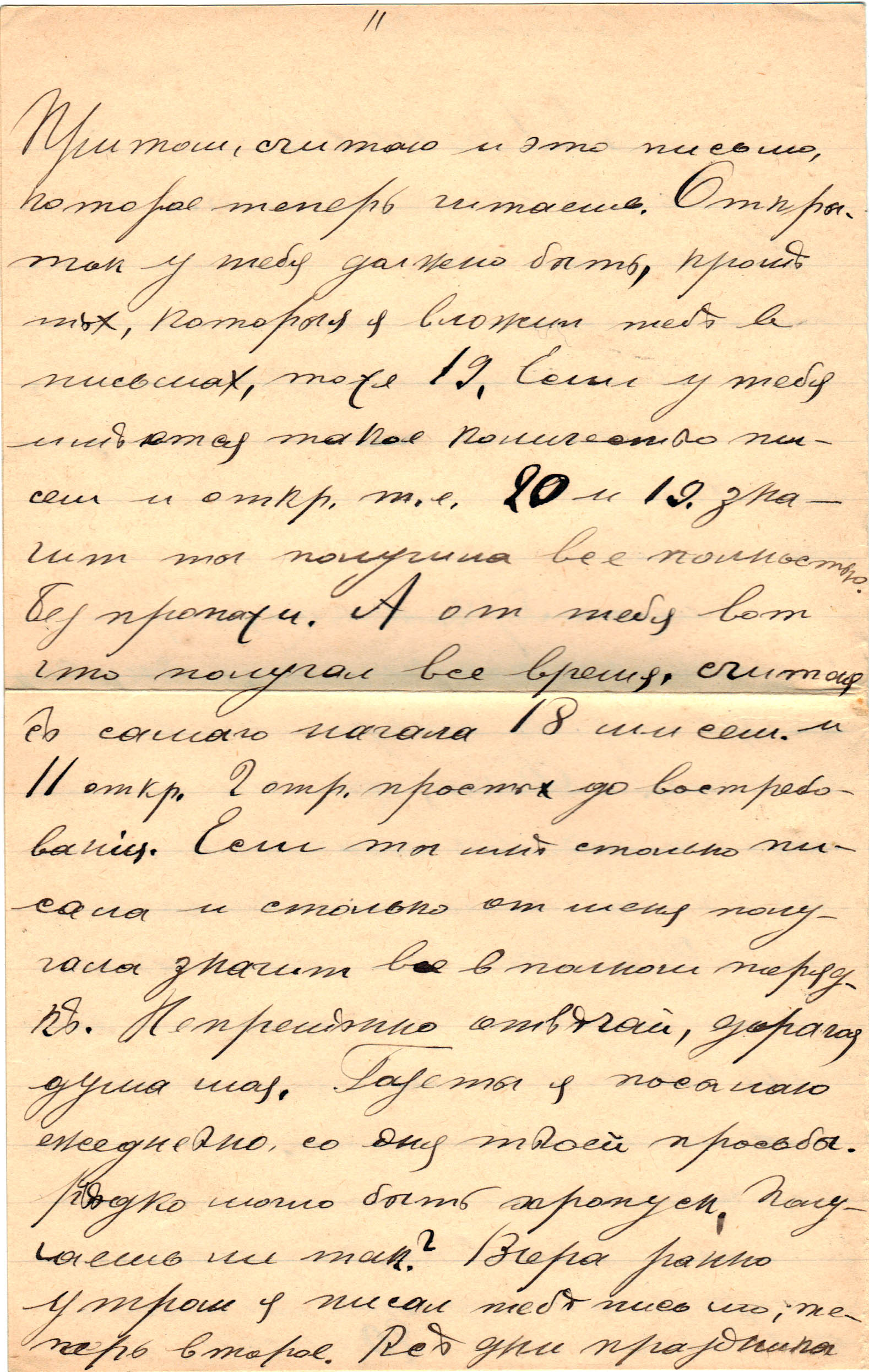 Letter to Poline from Aron March 30, 1914 p02