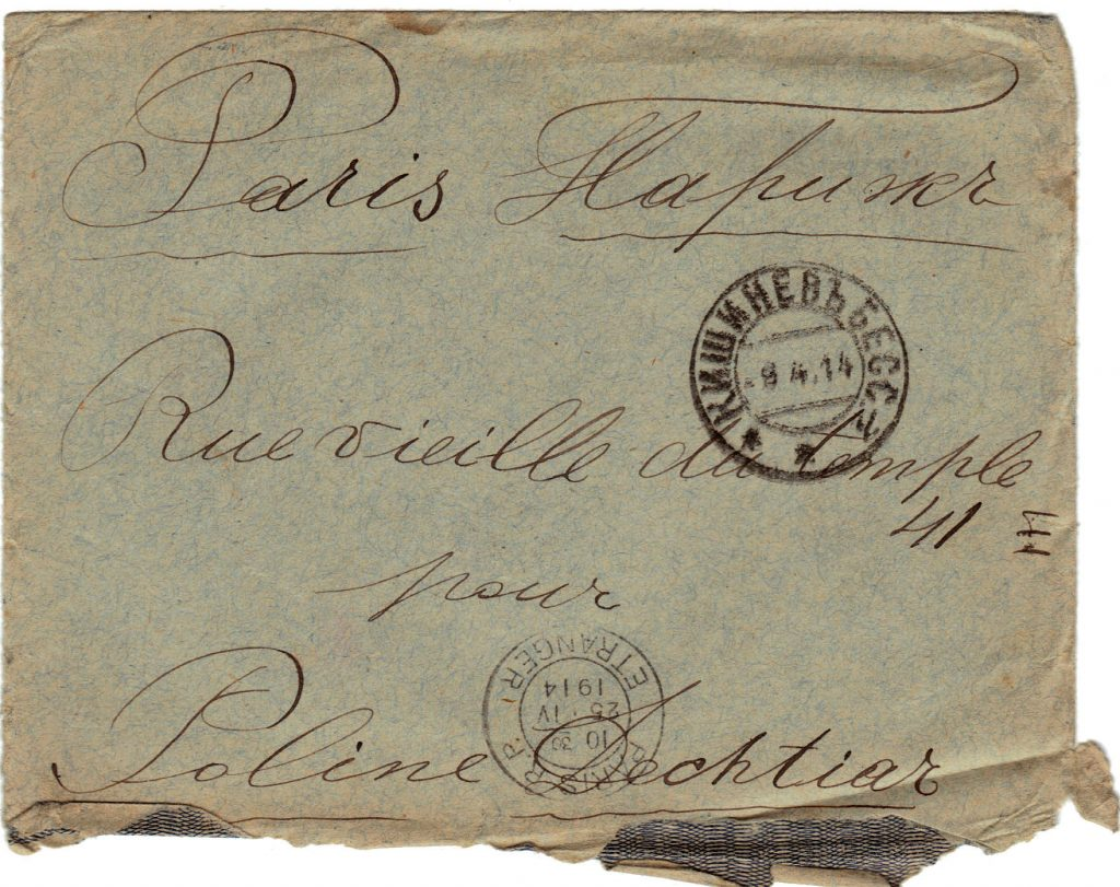 Letter to Poline from Aron April 8, 1914 envelope A