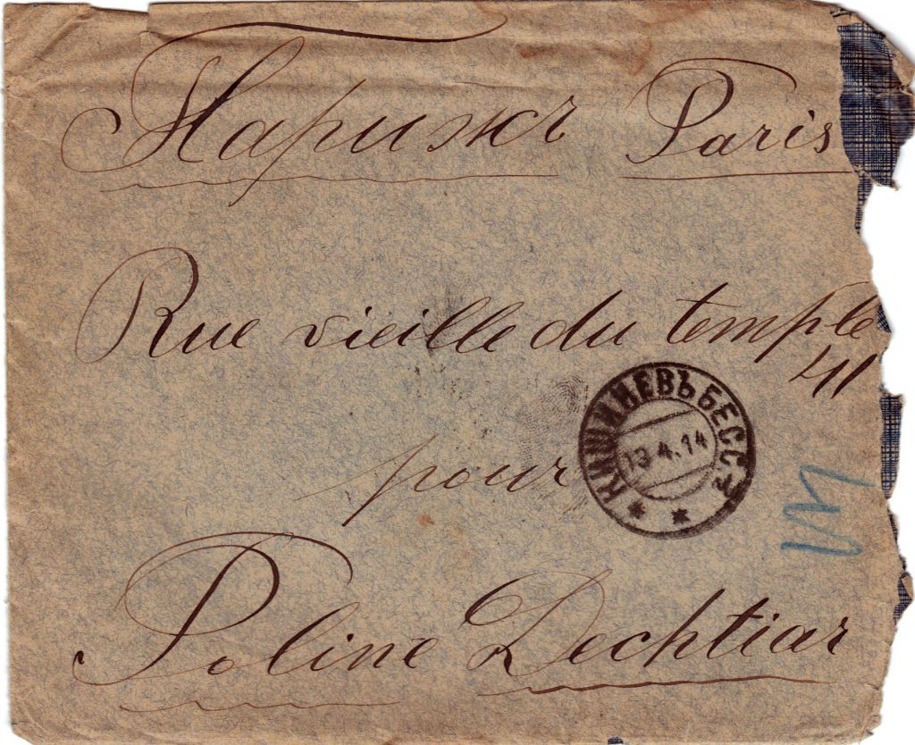 Letter to Poline from Aron April 12, 1914 envelope A