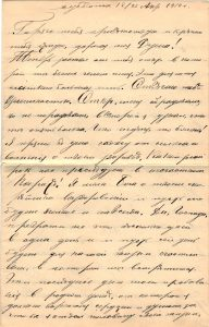 Letter to Poline from Aron April 12, 1914 p01