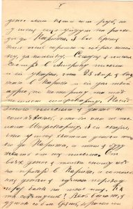 Letter to Poline from Aron April 12, 1914 p05