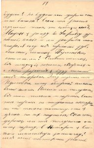 Letter to Poline from Aron April 12, 1914 p06
