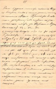 Letter to Poline from Aron April 12, 1914 p07