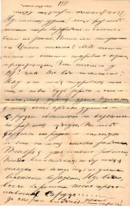 Letter to Poline from Aron April 12, 1914 p08