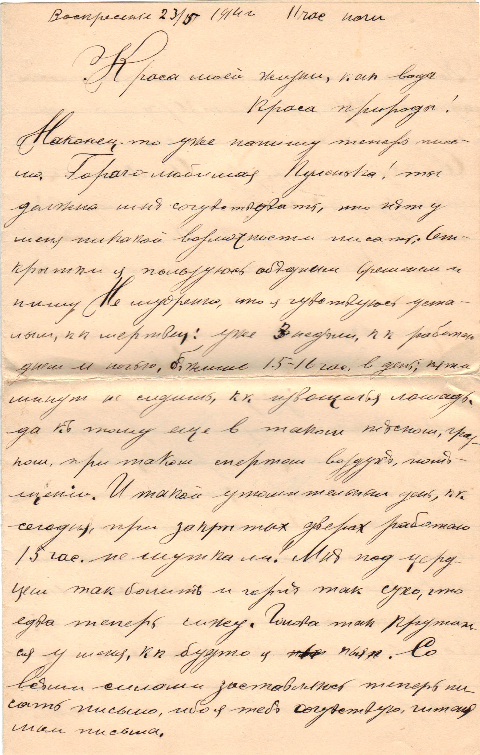 Letter to Poline from Aron April 16, 1914 p01