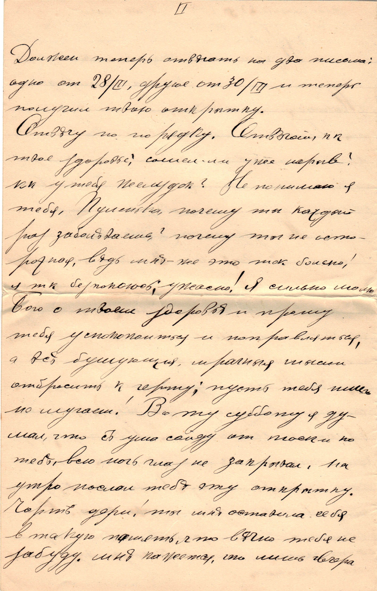 Letter to Poline from Aron April 16, 1914 p02