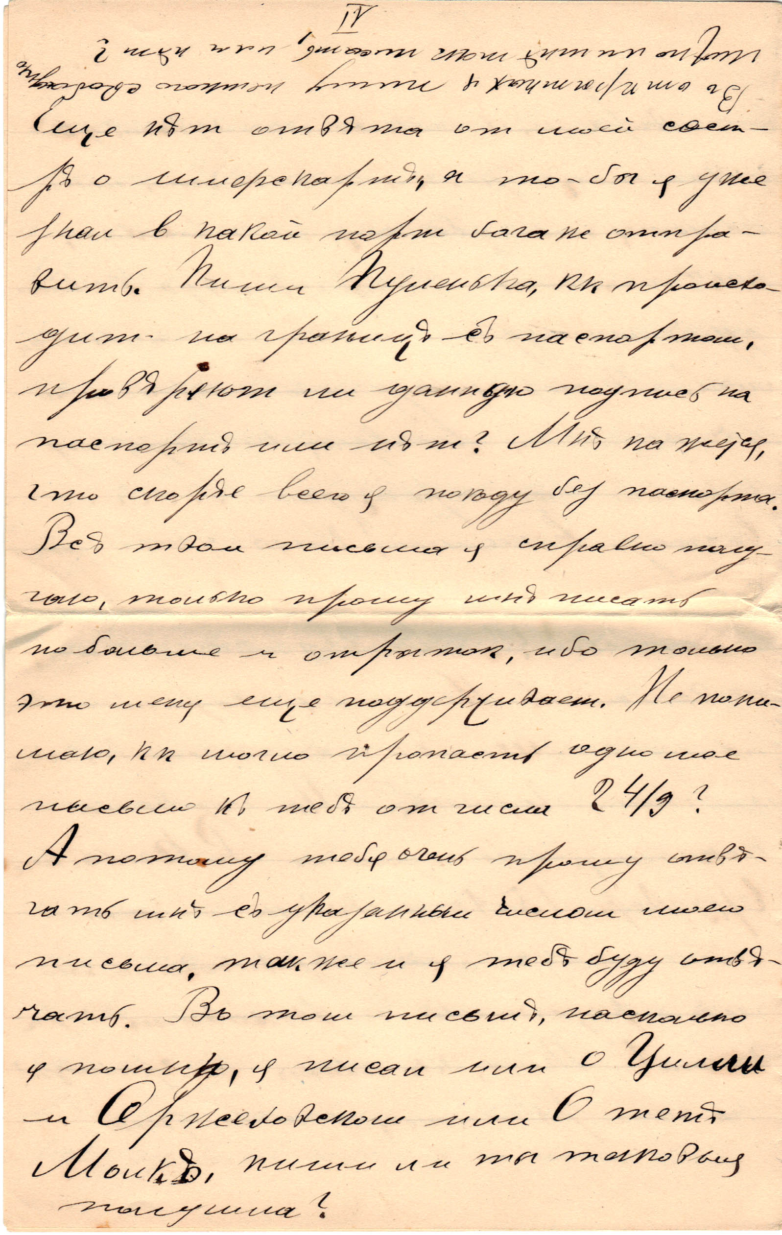 Letter to Poline from Aron April 16, 1914 p04