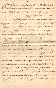 Letter to Poline from Aron April 16, 1914 p05
