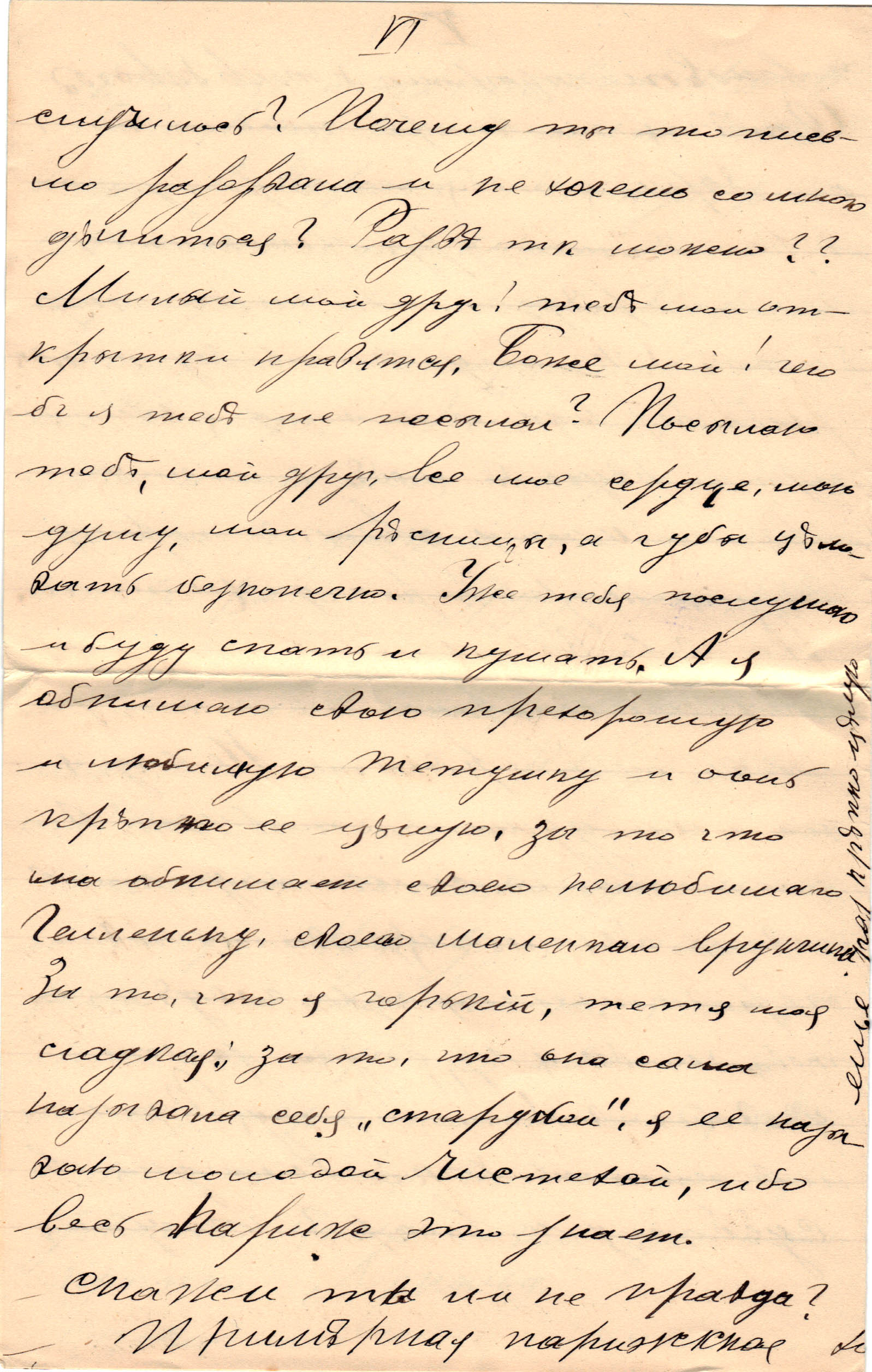 Letter to Poline from Aron April 16, 1914 p06