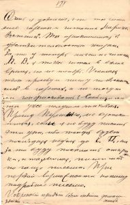 Letter to Poline from Aron April 16, 1914 p07