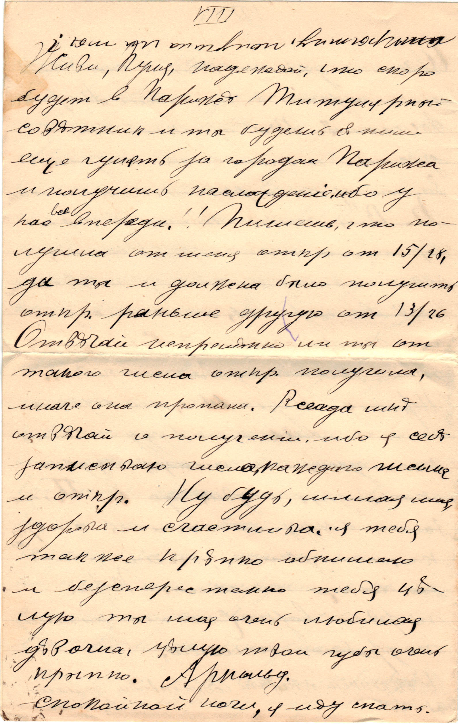 Letter to Poline from Aron April 16, 1914 p08