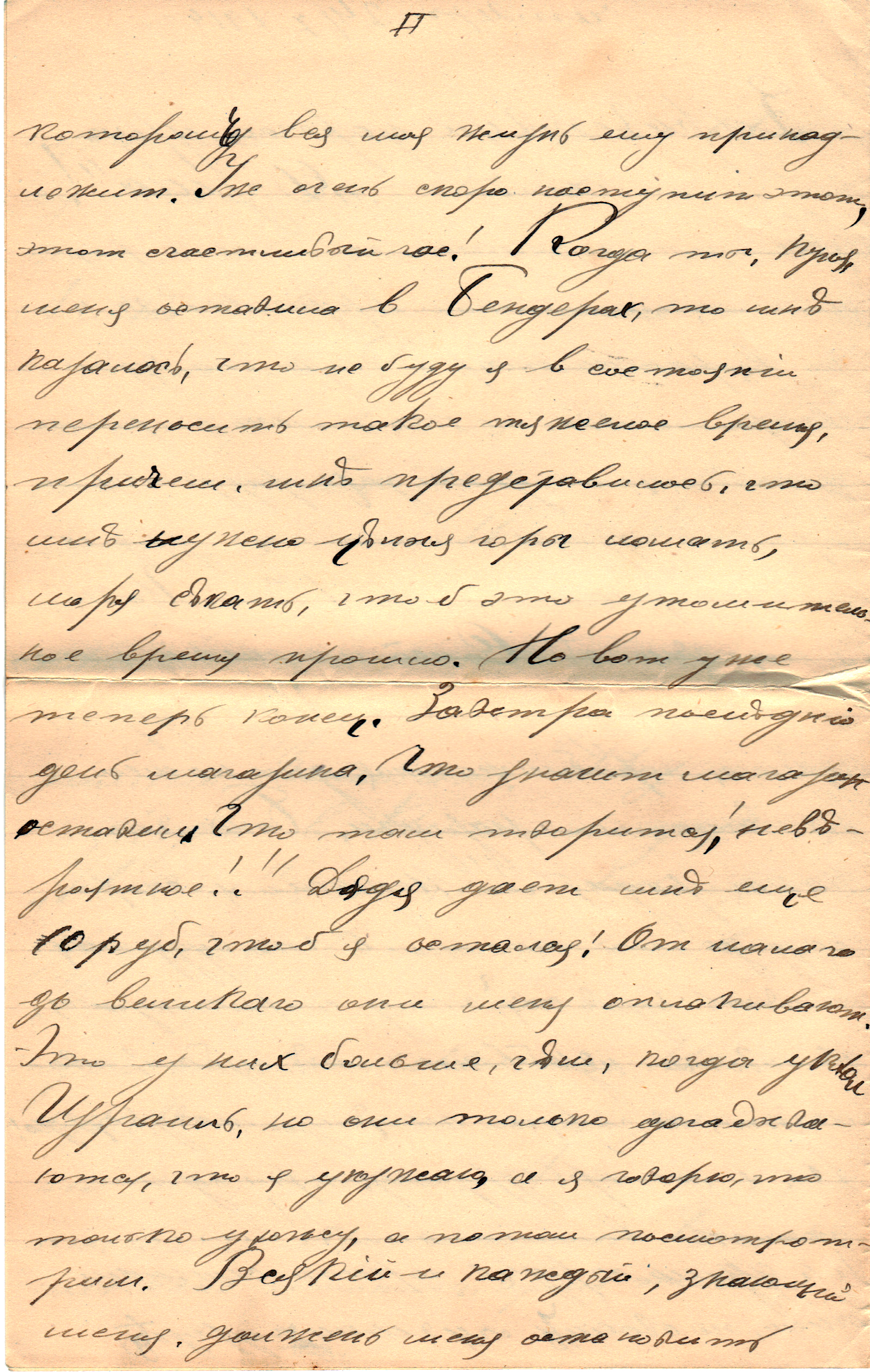 Letter to Poline from Aron April 24, 1914 p02