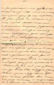 Letter to Poline from Aron April 24, 1914 p03