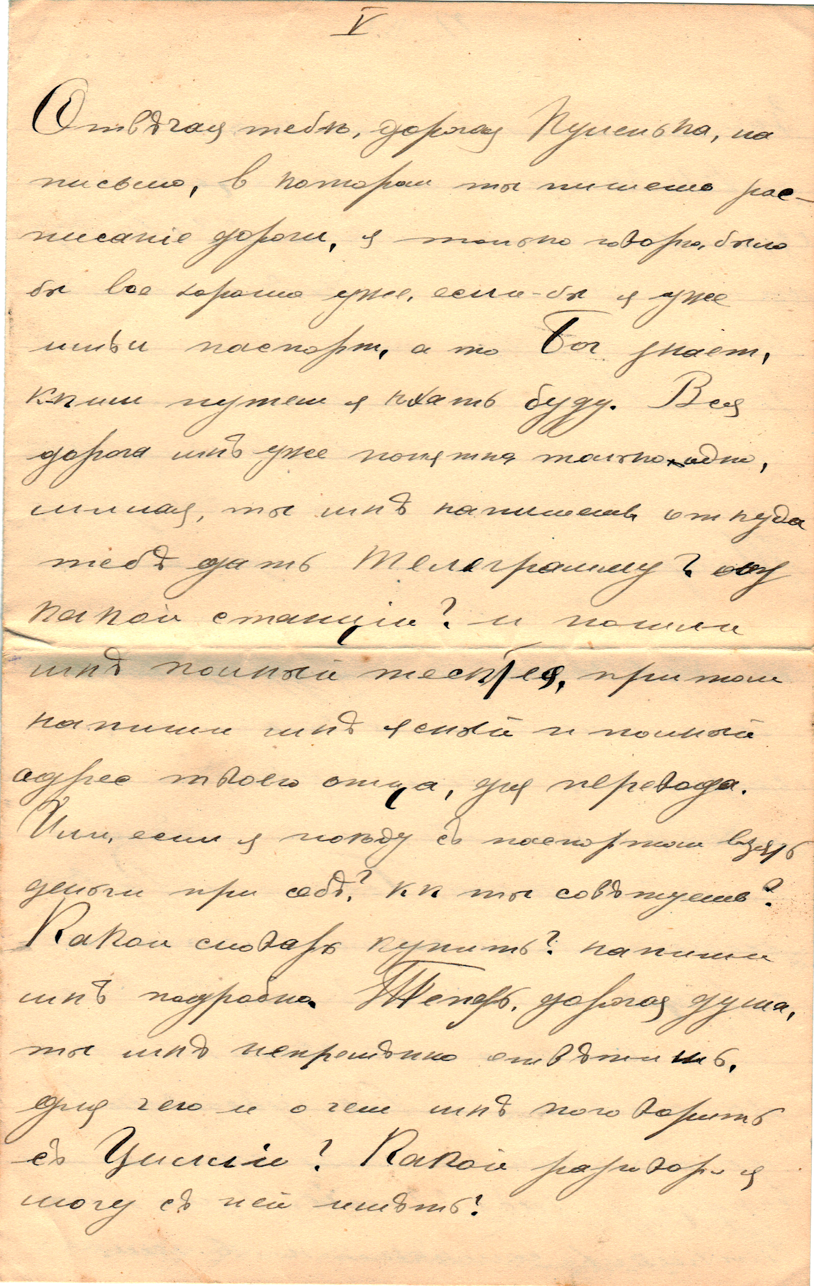 Letter to Poline from Aron April 24, 1914 p05