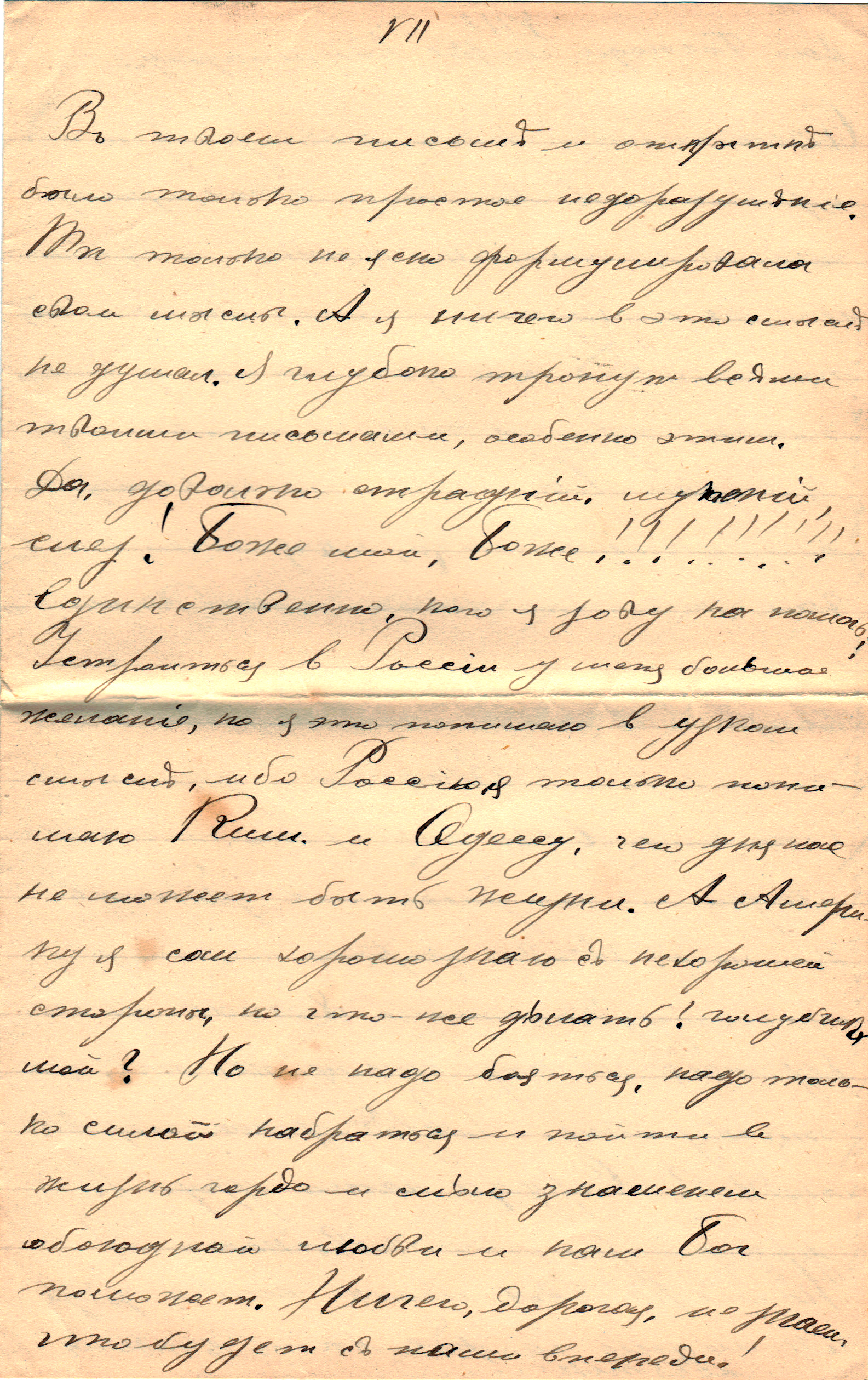 Letter to Poline from Aron April 24, 1914 p07