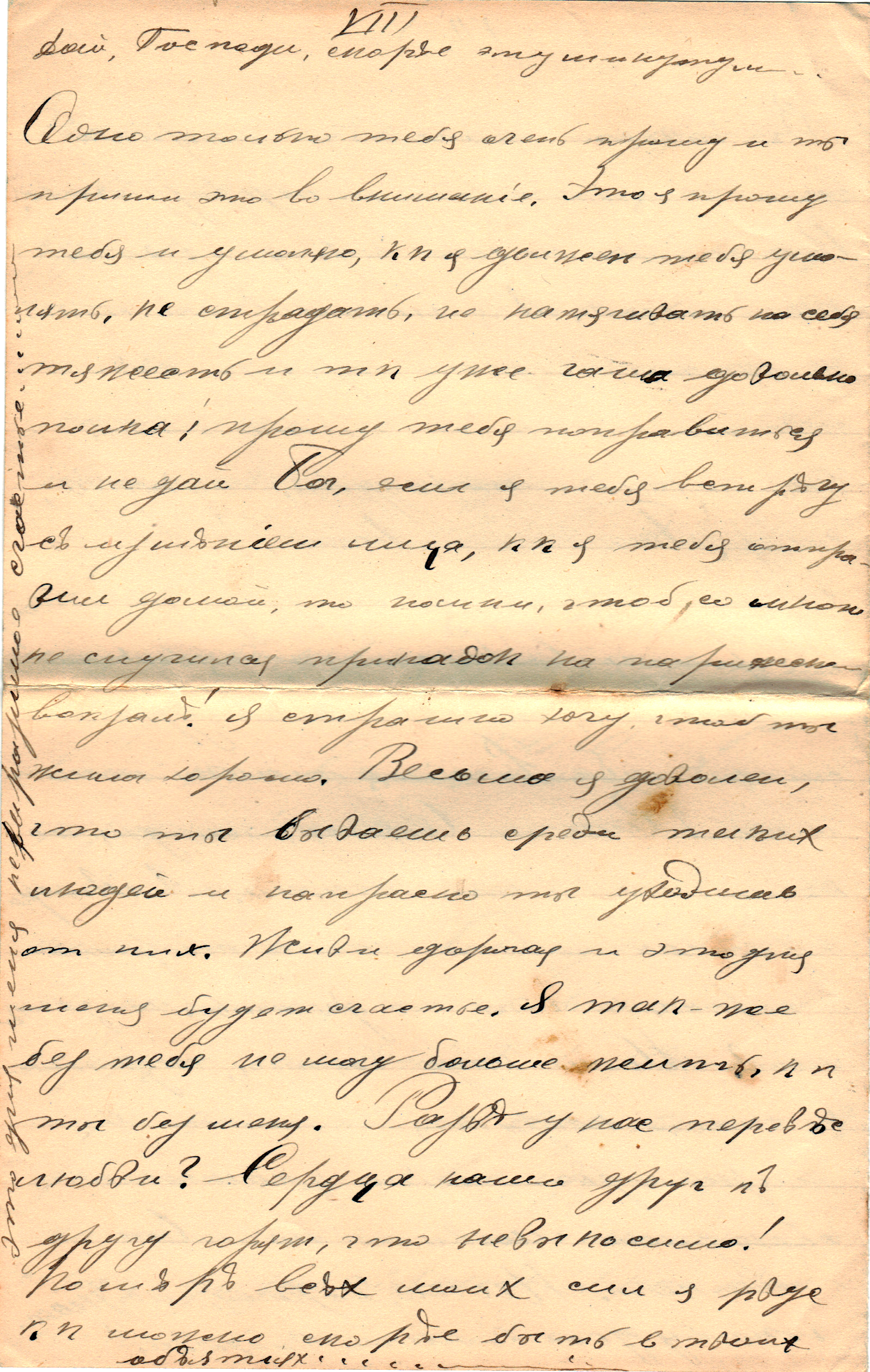 Letter to Poline from Aron April 24, 1914 p08