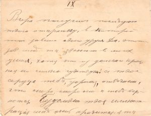 Letter to Poline from Aron April 24, 1914 p09