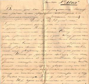 Letter to Poline from Aron May 1, 1914 p01a
